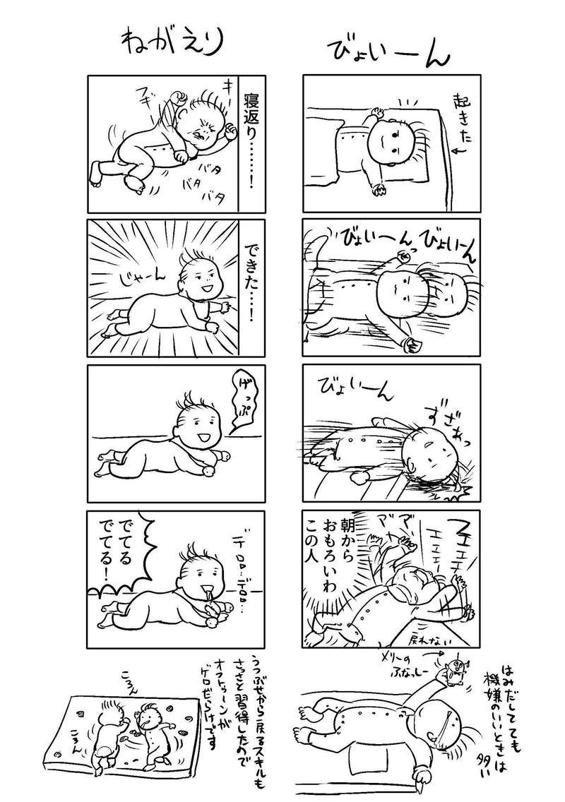 赤子(0歳~1歳時代)
