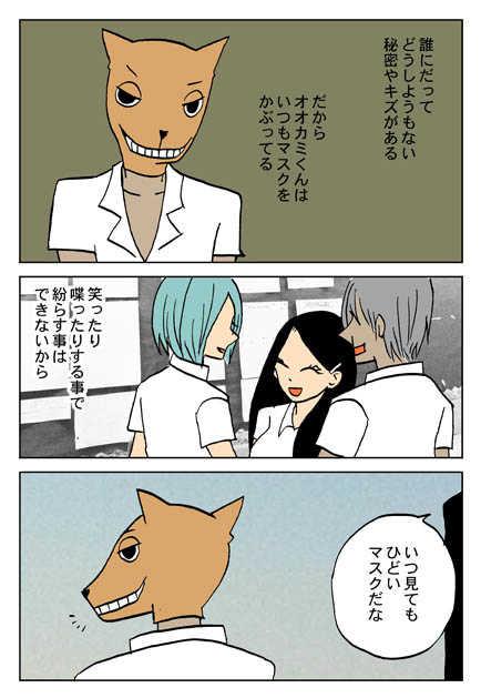 オオカミくん 001