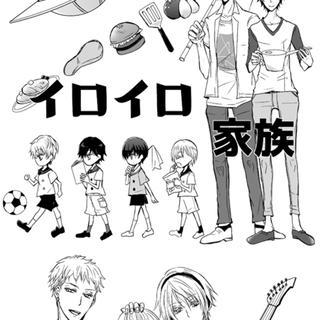 【BL】イロイロ家族