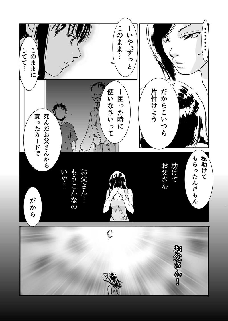 青の幻獣 第九話