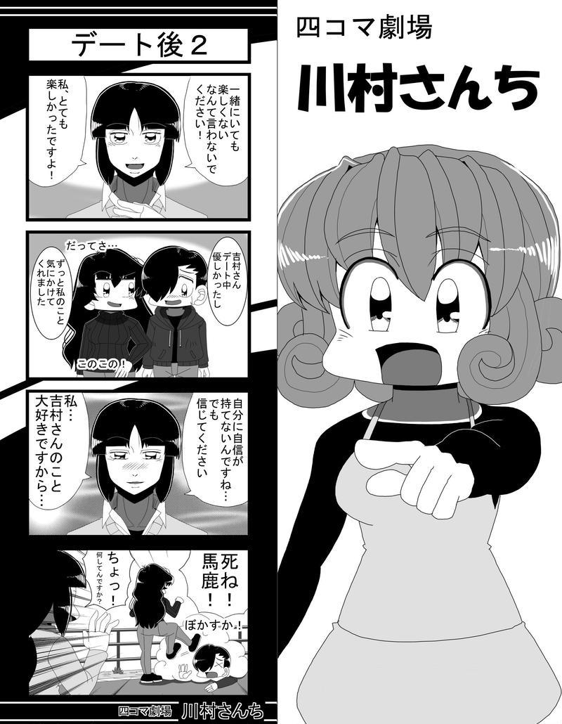 川村さんち第132話