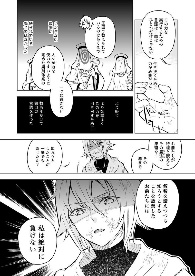 永遠に続け 8(中)