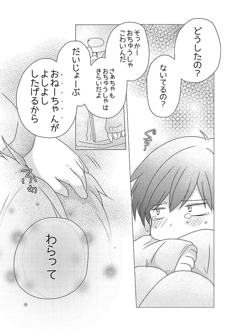 23「さくらとSMILE(14)」