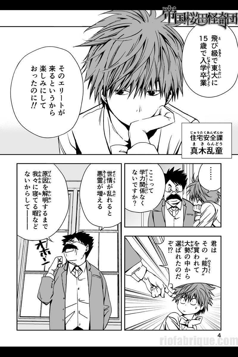第1話 : 青柳邸奇譚(1)