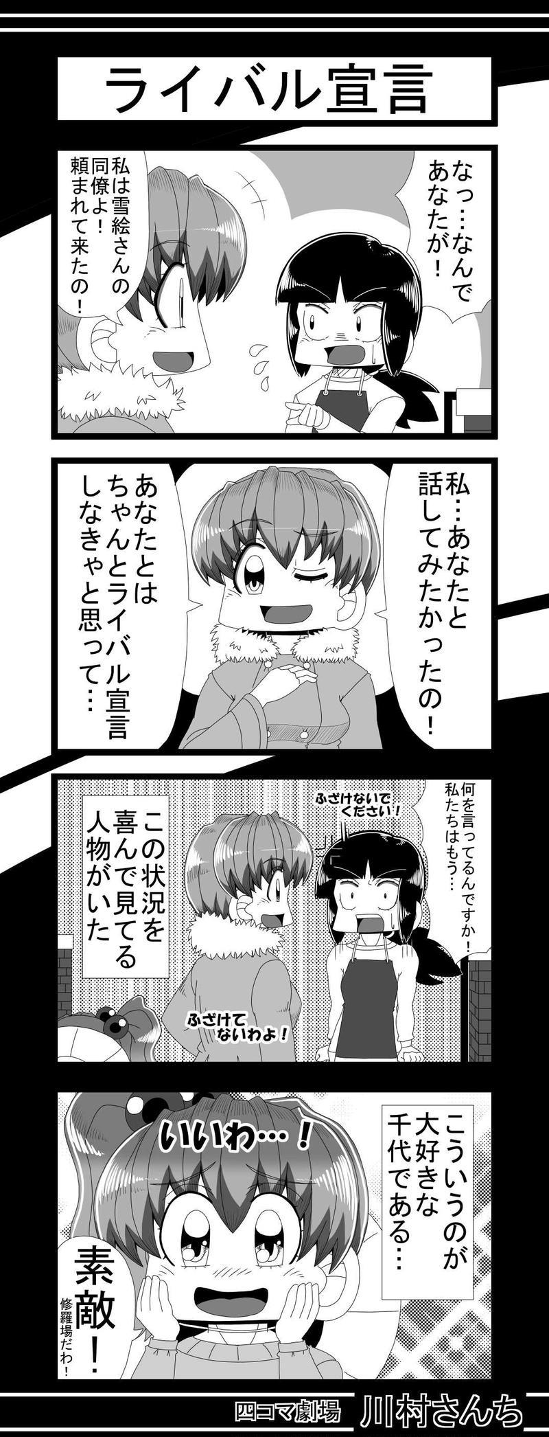 川村さんち 第168話
