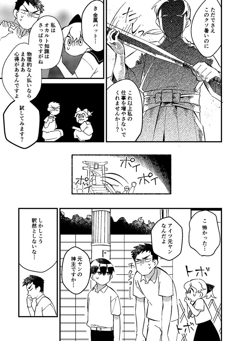 「トコヨ坂」〜その坂振り返るべからず!〜(第8話)