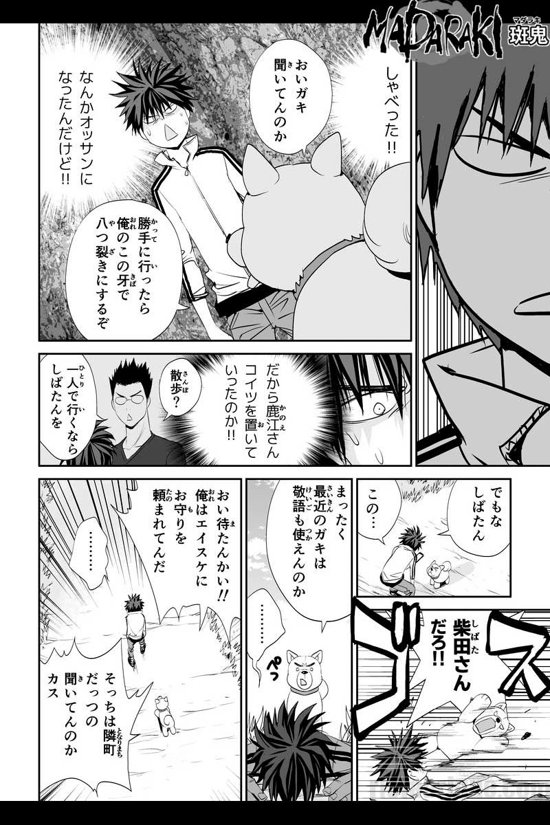 MADARAKI-斑鬼 #46 痕跡(3)