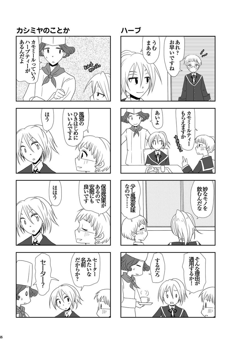 act6 連戦連勝