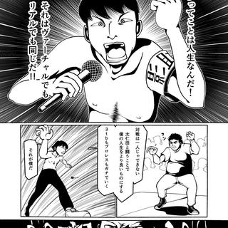第二話 ストリートファイタープロレス編