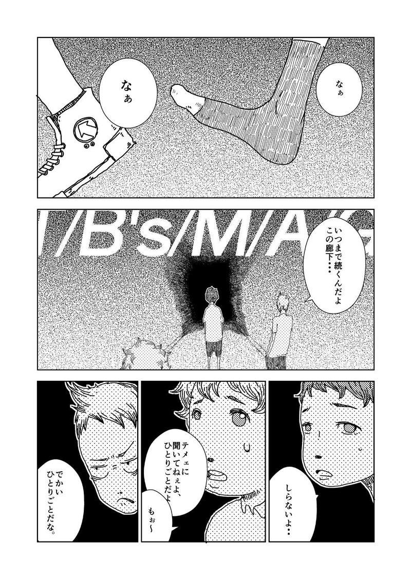 第4話 T/B's/M/A/G