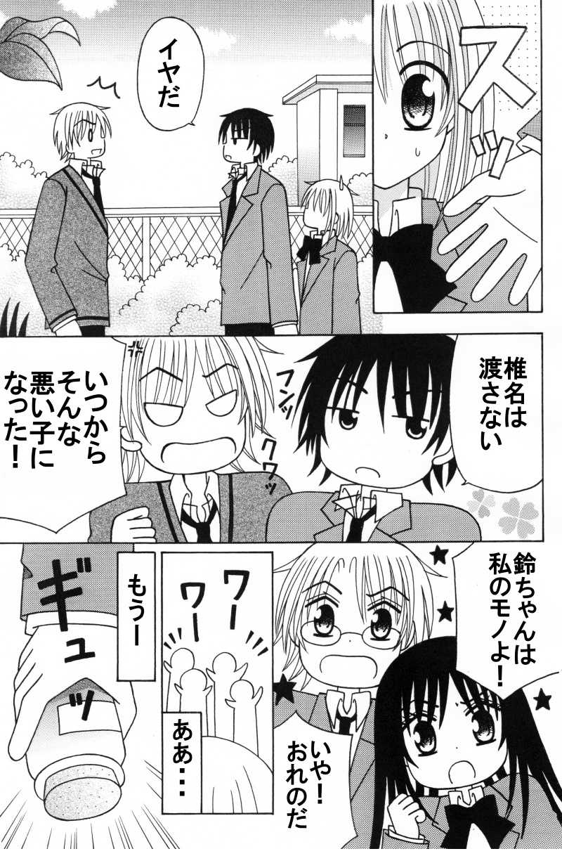 第9話:ホレ薬で大パニック!?(その4)