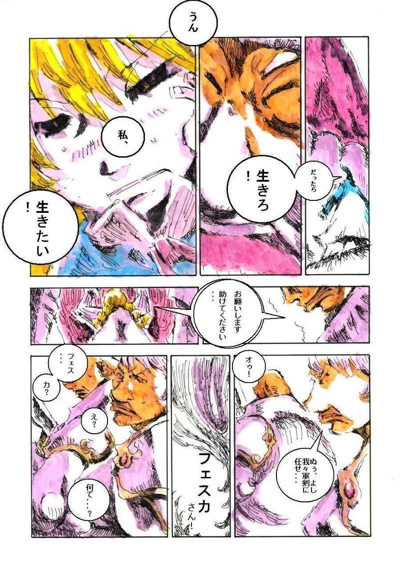 ギフトショコラ【続・アイデンティティ】