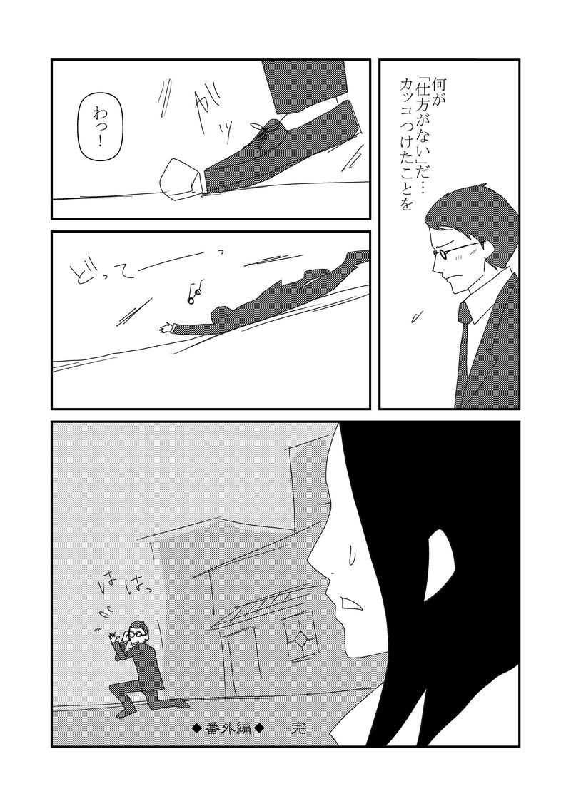 18話 焼野原