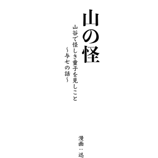 山の怪 山谷で怪しき童子を見しこと〜与七の話〜