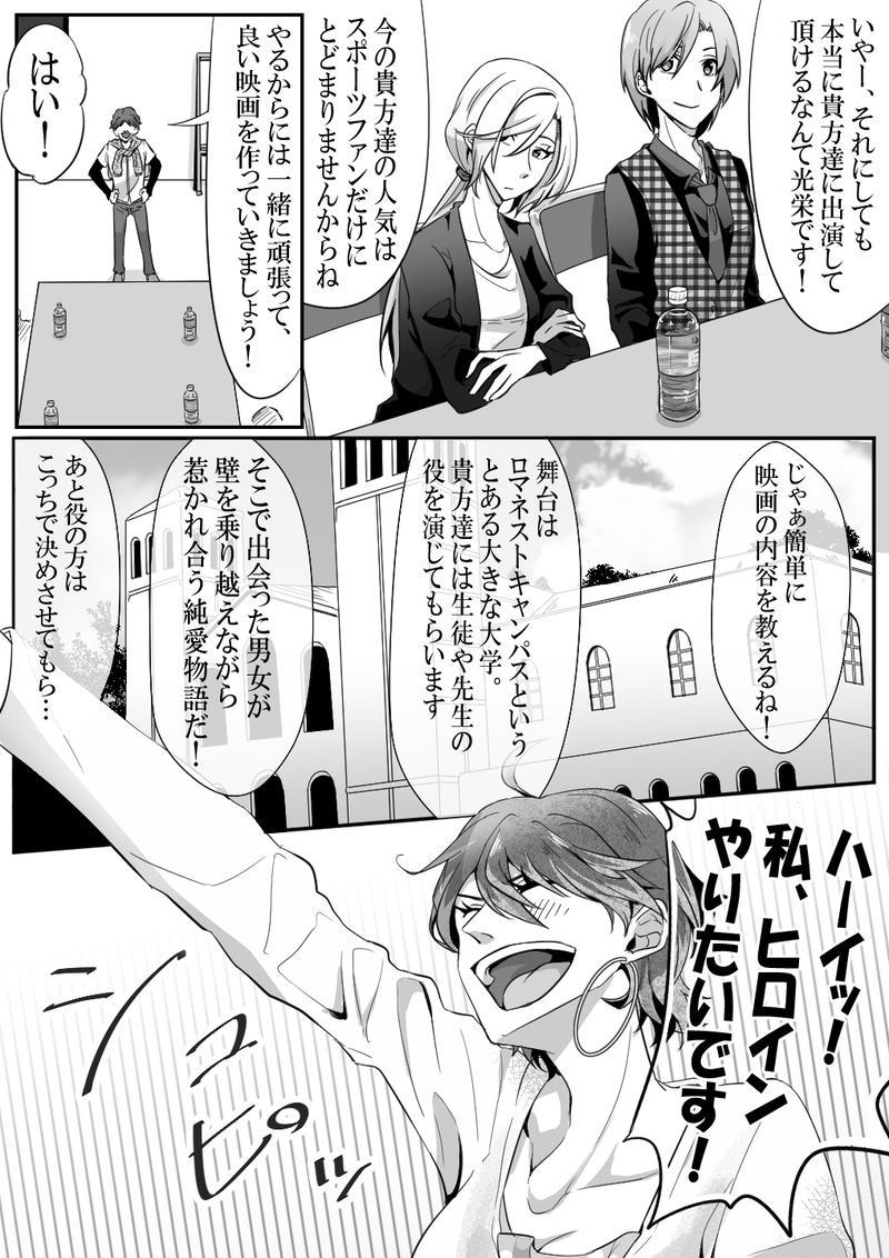 Ep.9「MOVIE」①