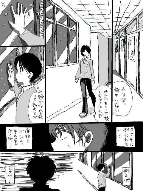 深森青霧(第5話)⑧餡子