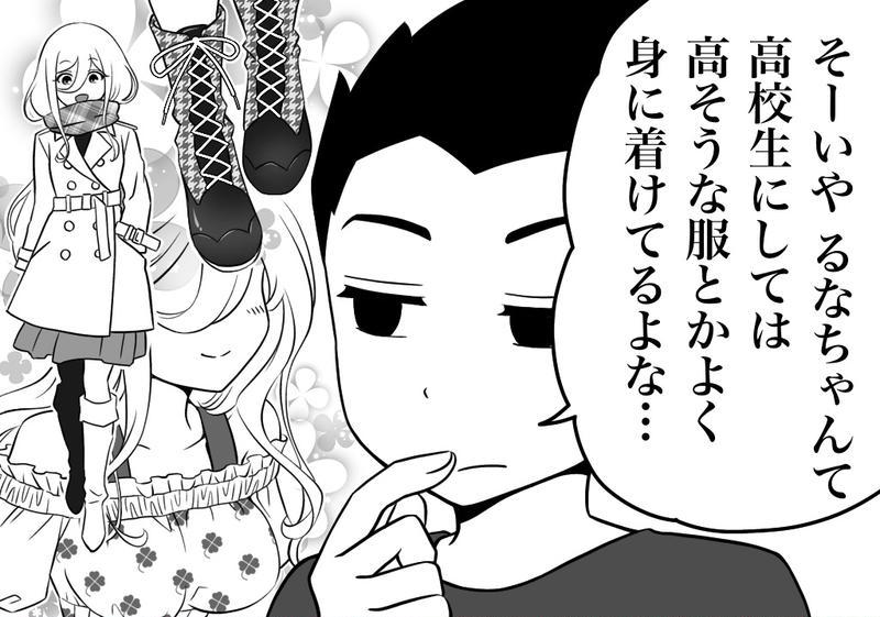 尾根井さんの様子が変?②
