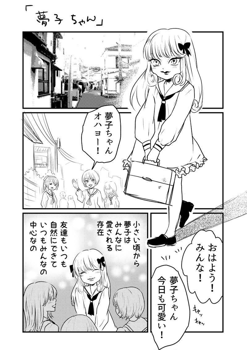 夢子ちゃん