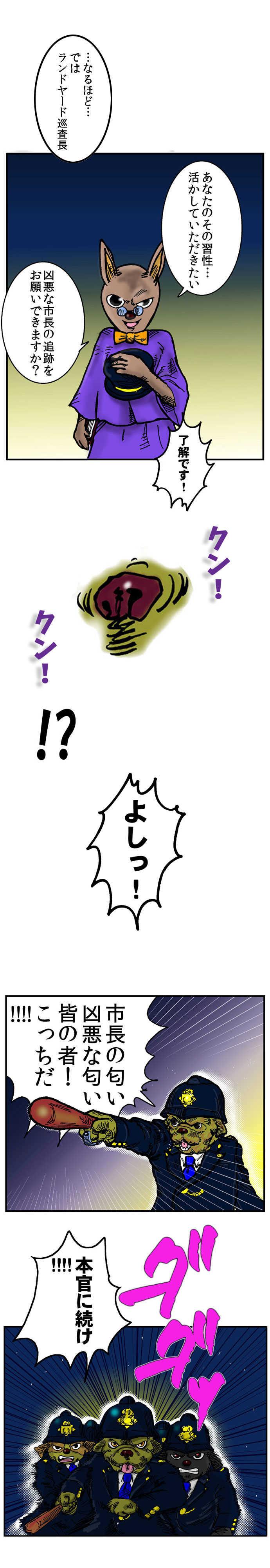 第十四話 ランドヤードの降格(後篇)
