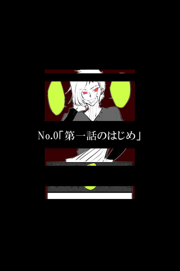 No.0「第一話のはじめ」
