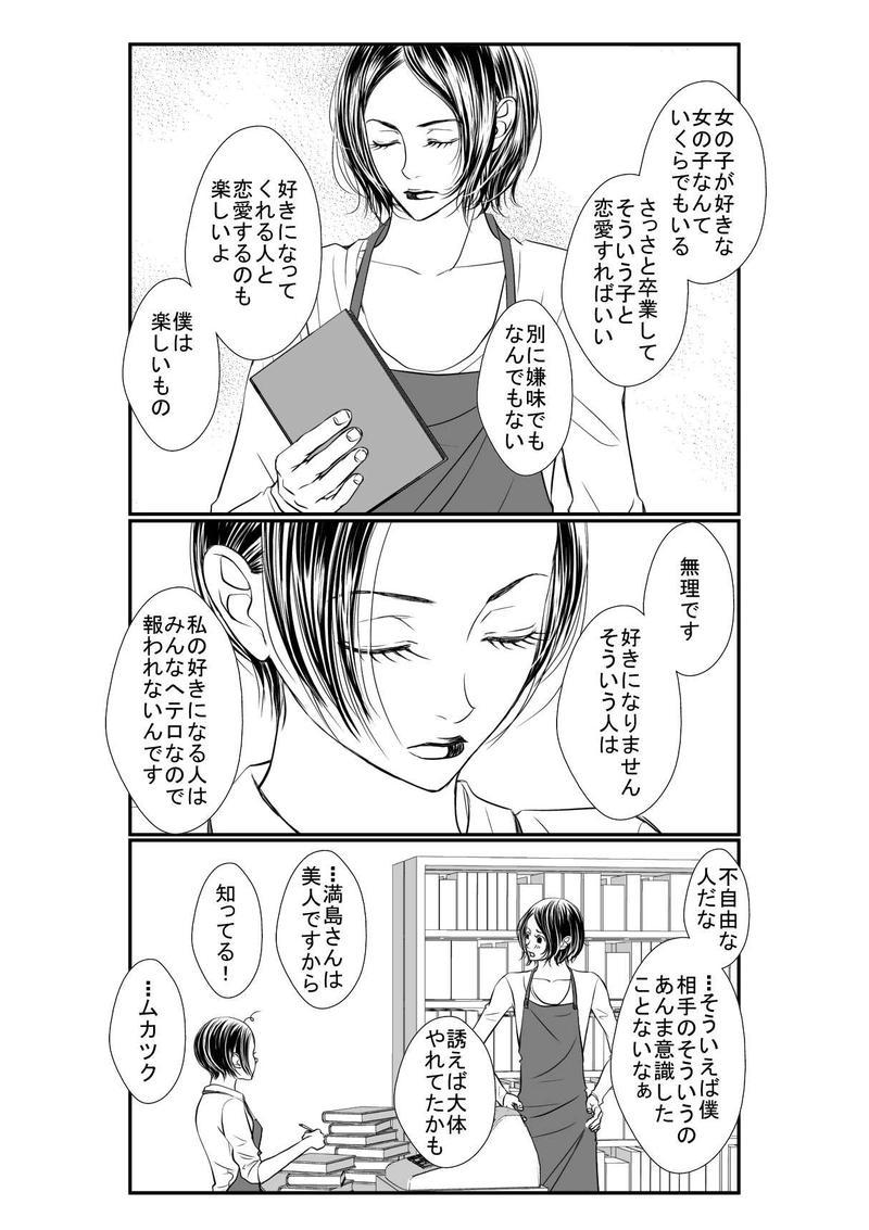 夏服④~⑦