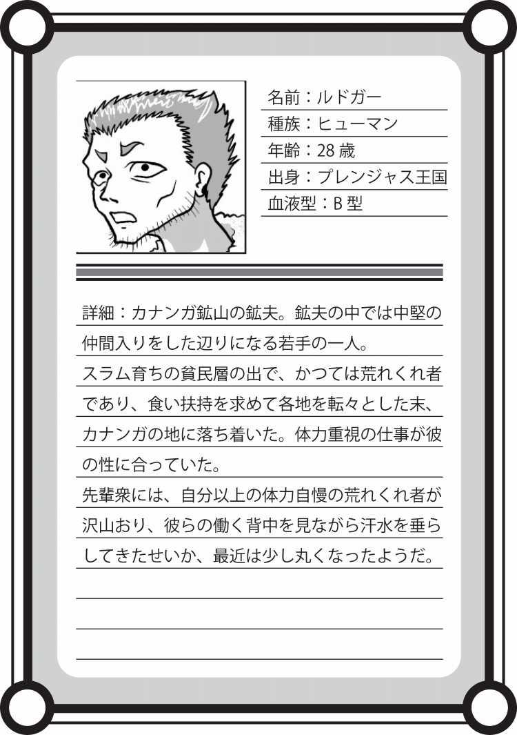 【キャラ紹介】ルドガー