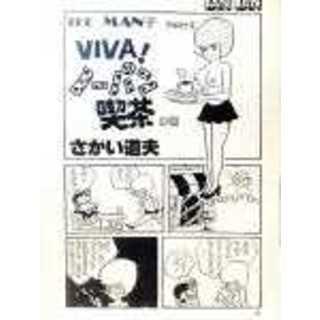 VIVA! ノーパン喫茶の巻