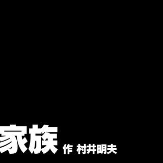 家族 作 村井明夫