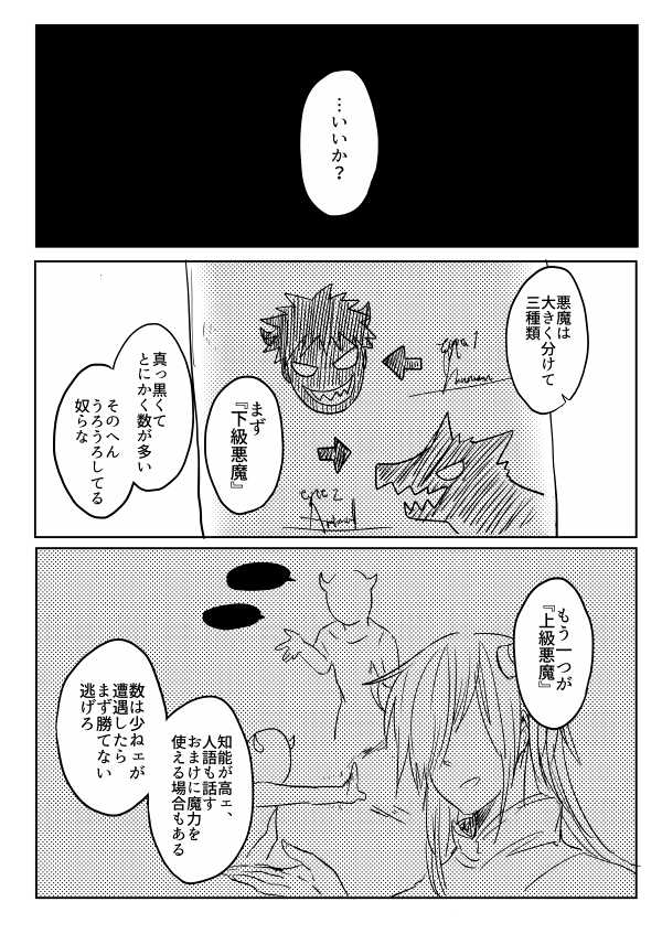 第8話「黒炎半夜 其の壱」