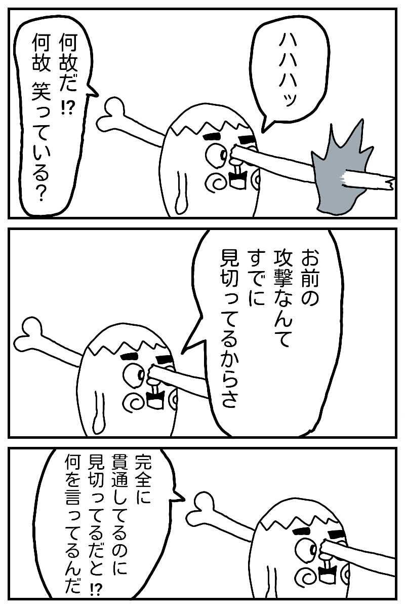 終われよ!