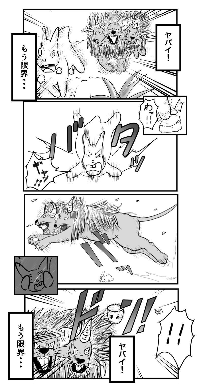 第3話 百獣の王