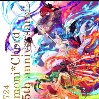 Armoni*Chord☆5周年!