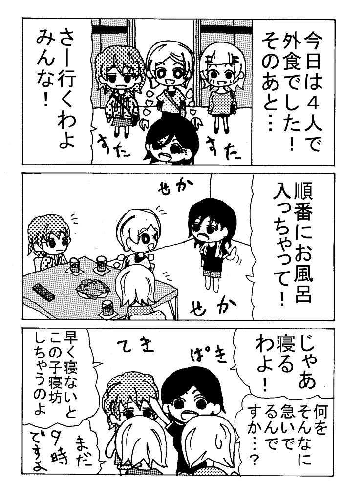 3回目(遅刻常習っ子★矢野ちゃん編)