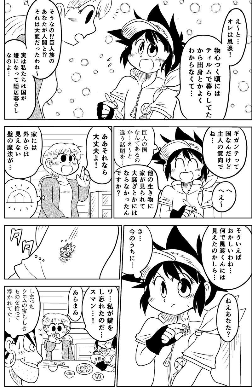 26.超巨大バトル!!巨人VS巨人