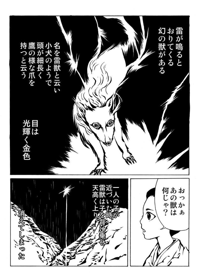 第六夜:雷獣と子の話