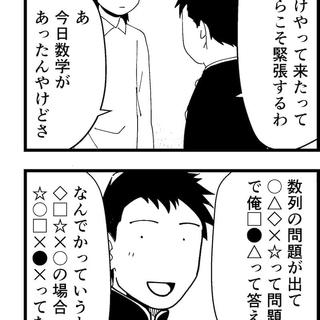 理系の男(センター試験後)。