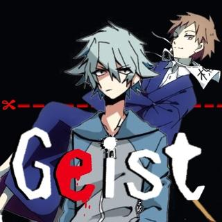Geist〜人は死んだら何に成る?〜