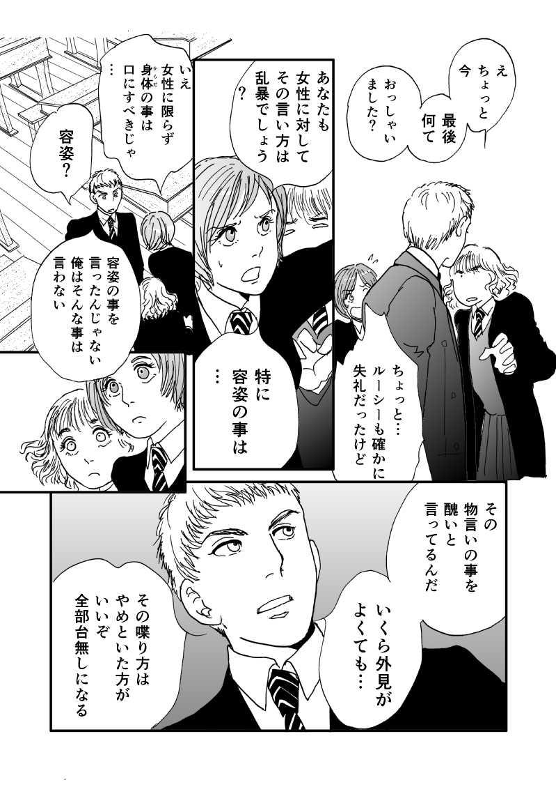 多分魔法少年ギャリー・カッターの日常Episode4