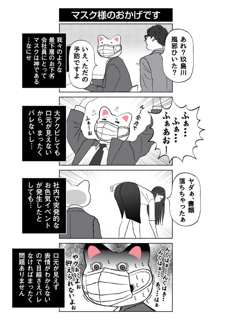 会社員 玖島川の日常 114
