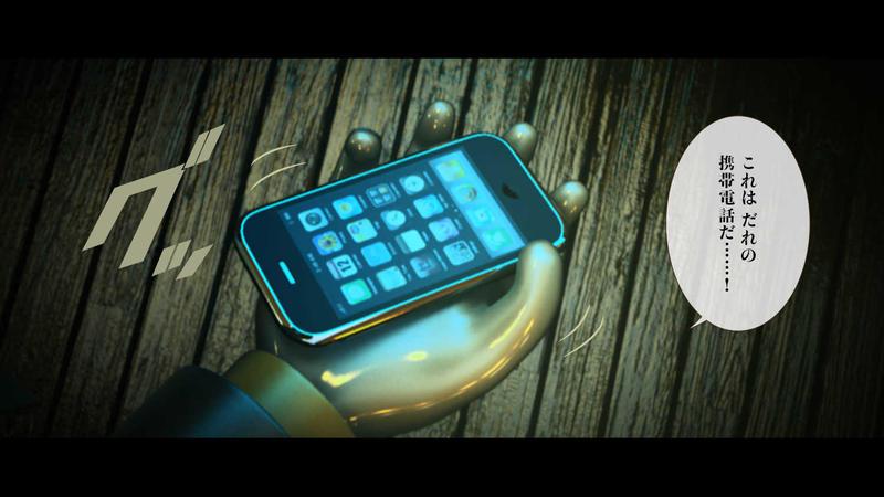 第1章 透明人間の殺戮 第3節 裏切り者の携帯電話 1