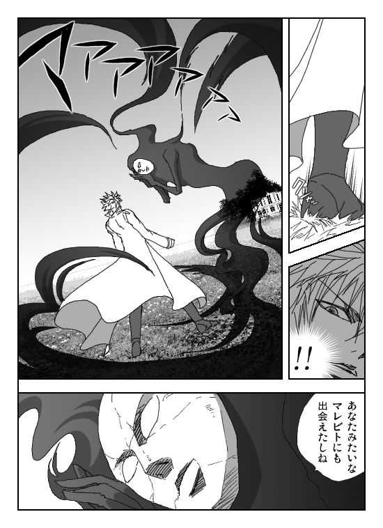 第6章 死の仮面・前編