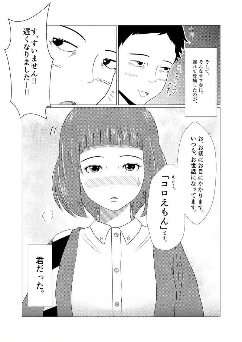 第1話 カラオケオフ