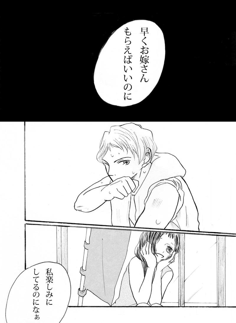 ブライド(1)