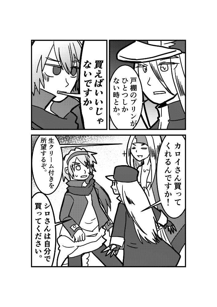 ダイダイ落書き漫画(落命その後)