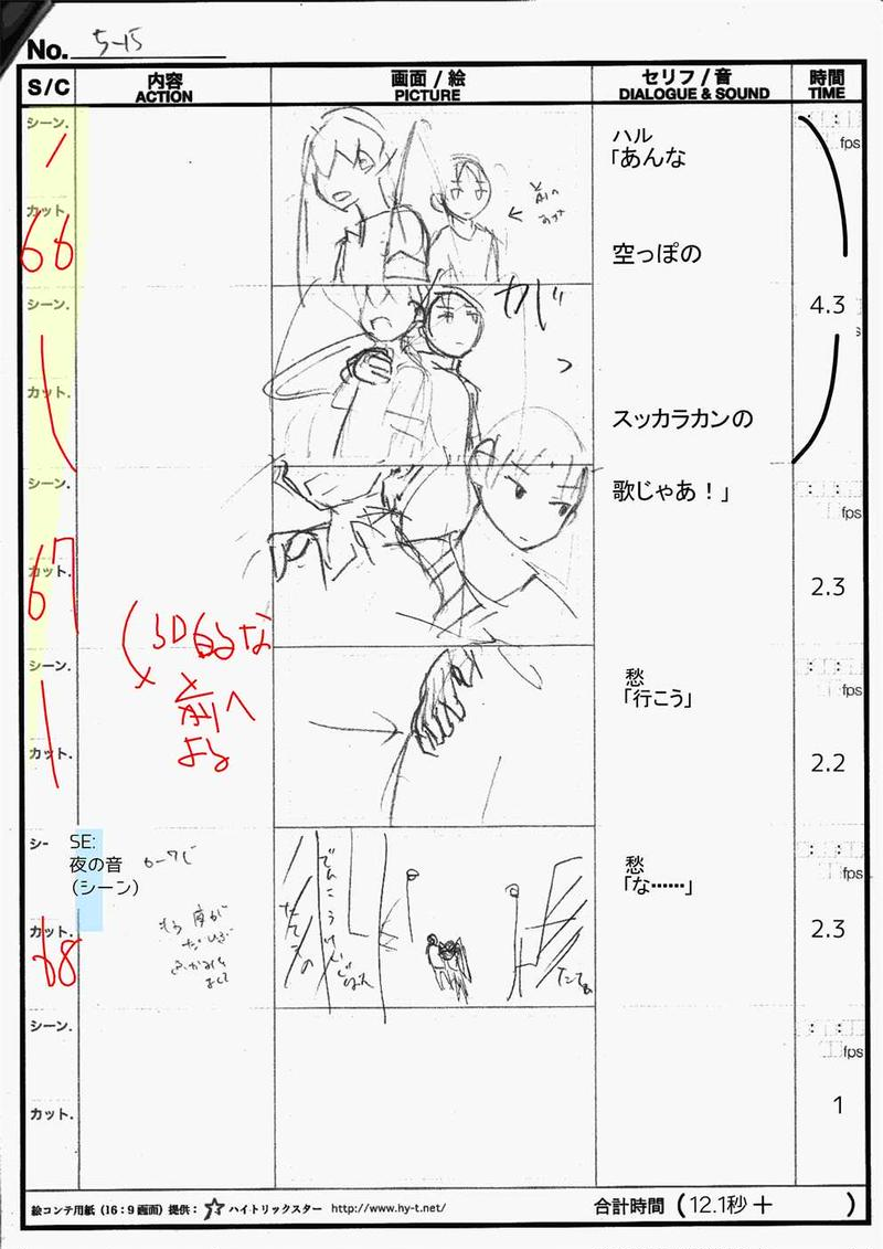 アニメ「雨上がりの虹」絵コンテ_04