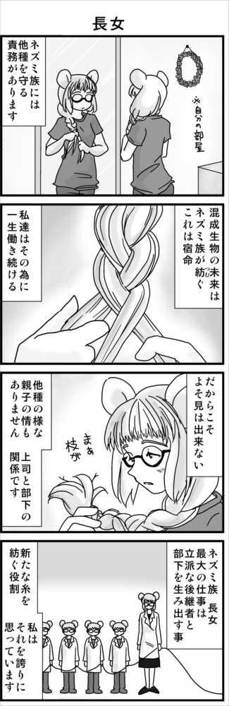 その3(ネズミ族・「アイって何ですか」)