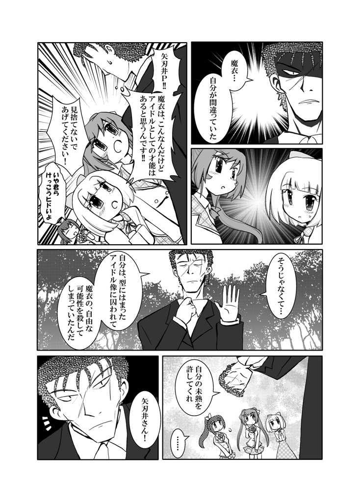 チアフルマジック!#3