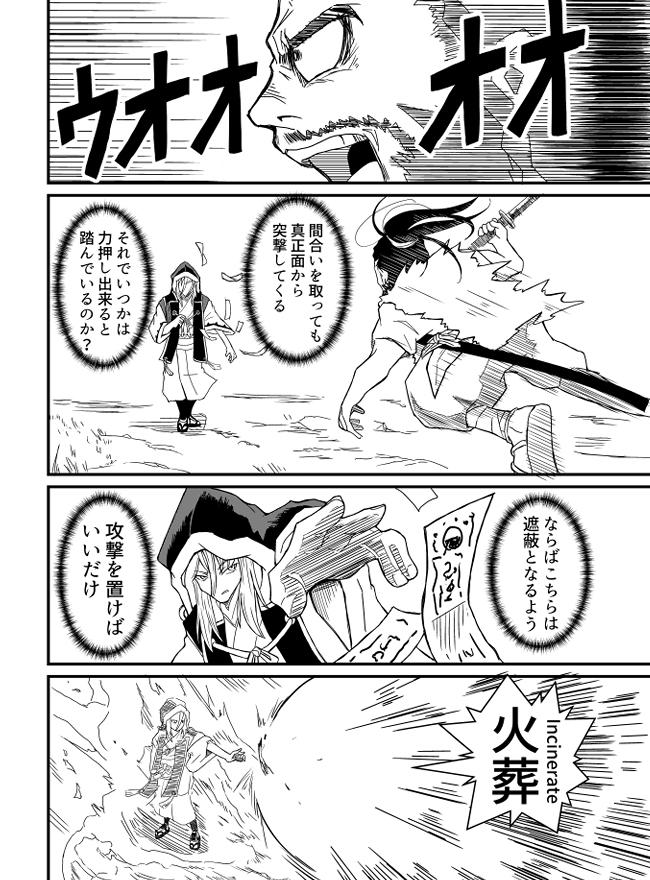 【第3節】八仙の力【その4】