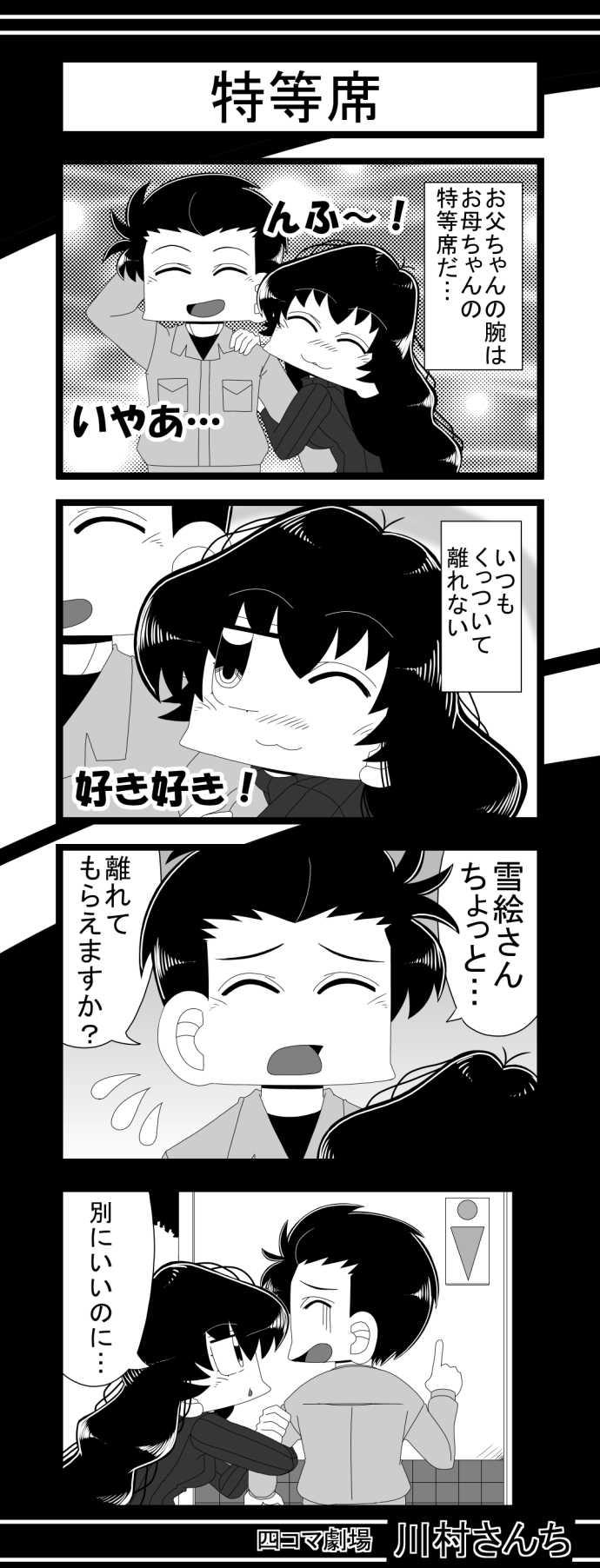 川村さんち 第163話