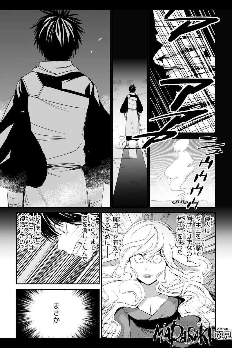 MADARAKI-斑鬼 #39 180日後(3)